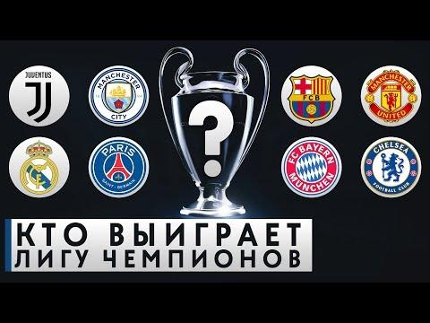Футбол кто выиграет прогноз