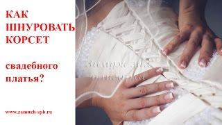 Шнуруем свадебное платье, видео