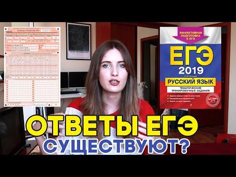 ОТВЕТЫ НА ЕГЭ СУЩЕСТВУЮТ / Сливы и ответы на ЕГЭ 2019