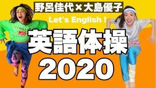 大島優子#英語体操#AKB48 英語体操2020 完成しました❗️大島優子ファンクラブから始まりまさかこの英語体操  ♀️ 今回一緒にやらせていただきました   この ...