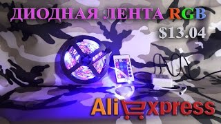 AliExpress: Диодная лента RGB 5 метров $13.04(Так выглядит установленная лента: https://drive.google.com/folderview?id=0B79ALPmJv85XM0VqSDVYemtVWjg&usp=sharing Страница заказа: ..., 2014-09-12T12:03:26.000Z)