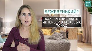 Бежевий колір в інтер'єрі | ПОМИЛКИ колористики | дизайн інтер'єрів | ремонт квартир Нижній Новгород