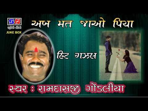 Ramdasji Gondaliya - Hit Ghazal Aub Mat Jao Piya