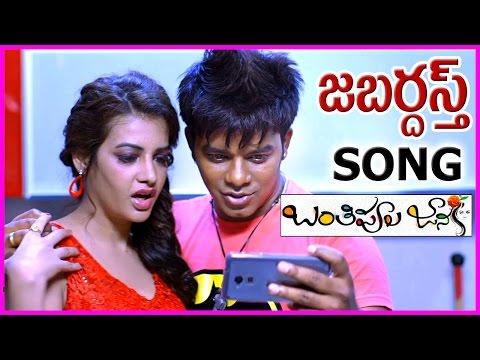 Jabardasth Song - Banthipoola Janaki Trailer  | Dhanraj | Diksha Panth | Mounika