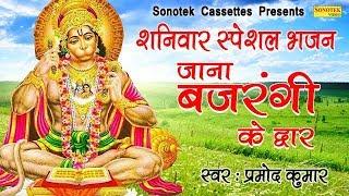 शनिवार स्पेशल भजन जाना बजरंगी के द्वार प्रमोद कुमार Most Popular Hanumanji Bhajan Sonotek