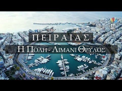 Πειραιάς. Η Πόλη - Λιμάνι Θρύλος από ψηλά.| Piraeus. A Town Legend from above.
