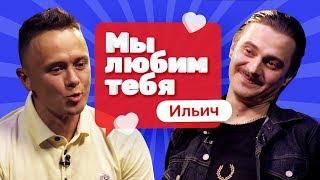 МЫ ЛЮБИМ ТЕБЯ - ИЛЬЯ ПРУСИКИН I Соболев Илья x Ильич