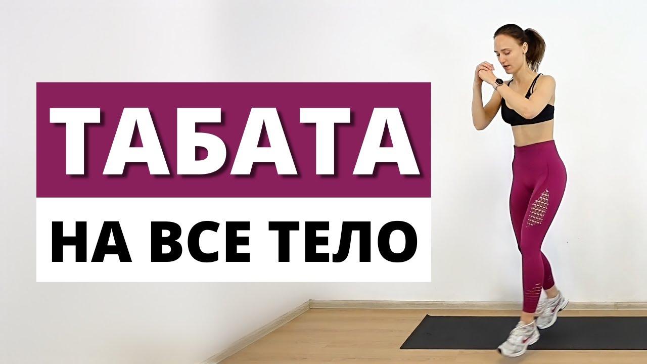 Тренировка ТАБАТА для похудения дома / 30 минут