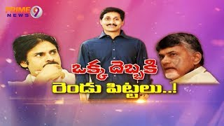 YCPJagan Game Changing Strategy Counter to TDP & Janasena | AP Elections Trivial War | Special Story