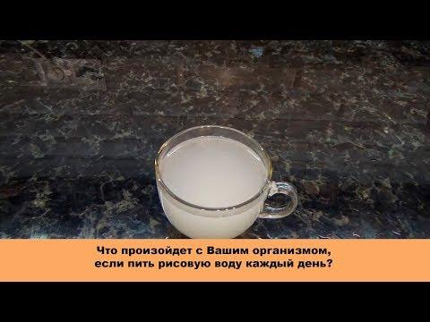 Что произойдет с Вашим организмом, если пить рисовую воду каждый день? Польза рисовой воды