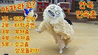 사자춤 공연 / 재미남 / 한국민속촌 풍물한가락 공연 …