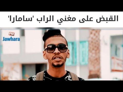 القبض على مغني راب samara بحوزته مادة كوكايين