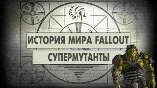 Супермутанты История Мира Fallout