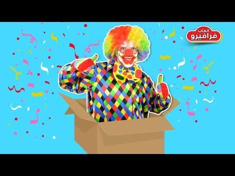 لعبة صندوق المفاجآت السحرى للبنات والاولاد واجمل العاب اطفال 3 سنوات Surprise Magic Box
