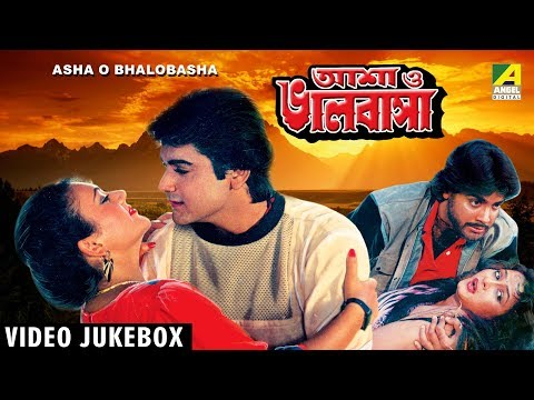 Asha O Bhalobasha | আশা ভালবাসা | Bengali Movie Songs Video Jukebox | Prosenjit, Deepika