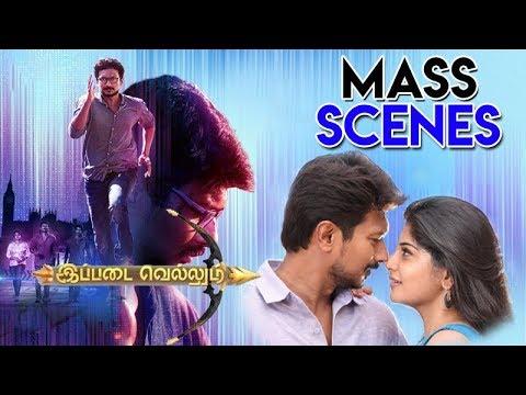 Ippadai Vellum | Mass Scene | Tamil Latest Super Scenes