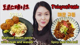 일본음식 맛집 도쿄스테이크 Tokyosteak_Japa…