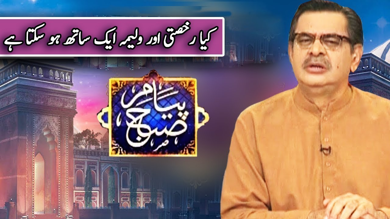 Peyam e Subh With Aneeq Ahmed | 17 August 2019 | Dunya News