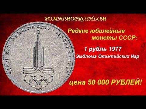Редкие юбилейные монеты СССР: 1 рубль 1977 - Эмблема Олимпиады - цена 50 000 рублей!