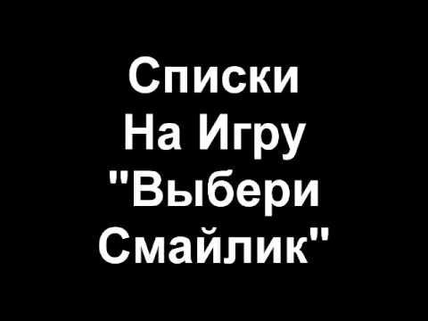"""CrAzYBooM_TV:Списки Игры """"Выбери Смайлик"""""""
