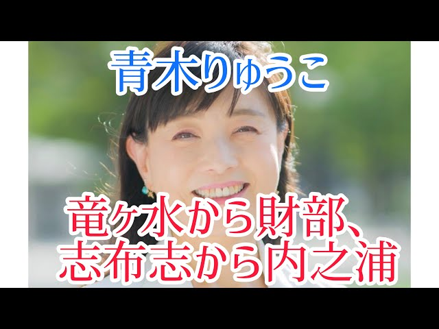 青木りゅうこ雨の中の大隅遊説!