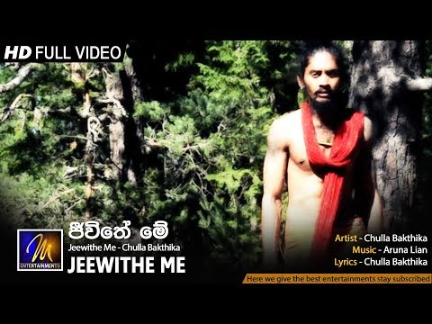 Jeewithe Me - Chulla Bhakthika  | Official Music Video | MEntertainments