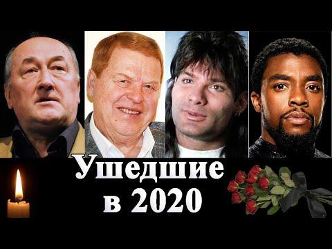 Знаменитости ушедшие в 2020. Клюев, Коби Брайант, Чедвик Боузман и др. - Видео онлайн