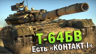 Т-64БВ Есть «КОНТАКТ-I» | Обзор | War Thunder