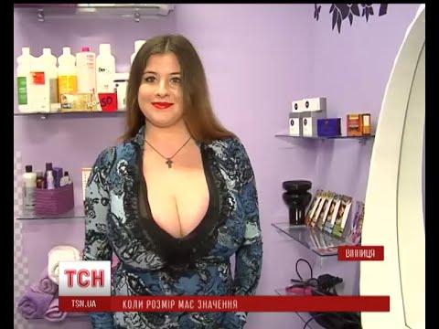 Жителька Полтави потрапила до книги рекордів як власниця найбільшого бюсту в Україні