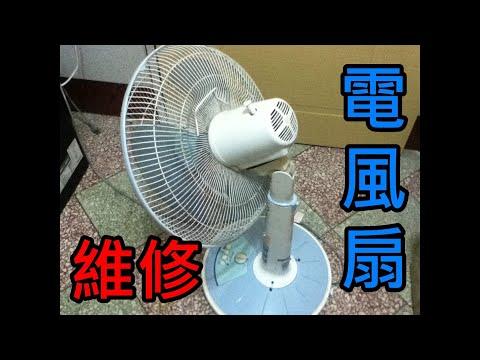 【DIY】電風扇頭都抬不起來? 簡單維修不再低頭!