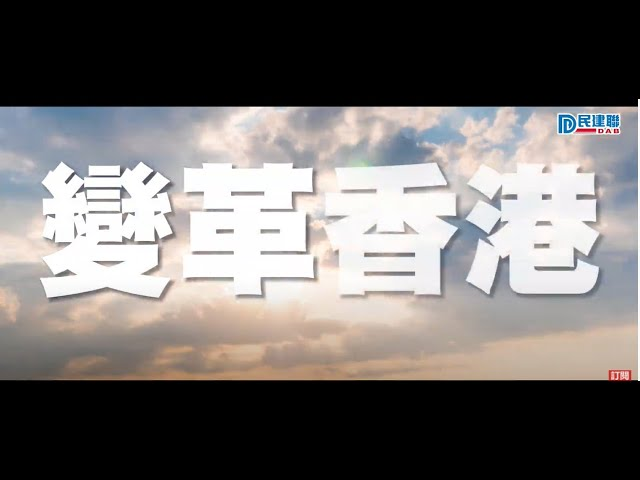 【民建聯 變革香港】為何香港要變革?