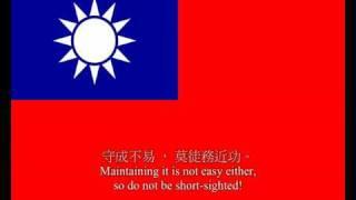 R.O.C Taiwan National Flag Anthem 中華民國國旗歌
