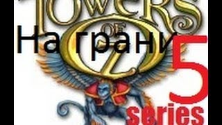Towers Of Oz (5 серия) - На грани
