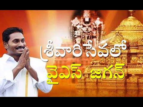 YSRCP Chief YS Jagan Visits Tirumala Tirupati And Offers Special  Prayers||ap news||vwenews|