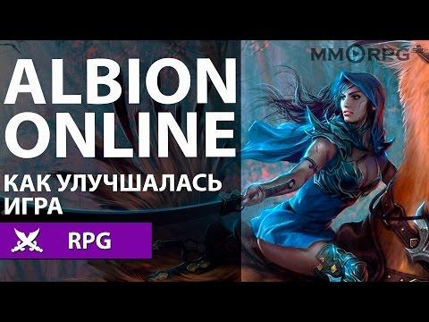 Albion Online. Как улучшалась игра