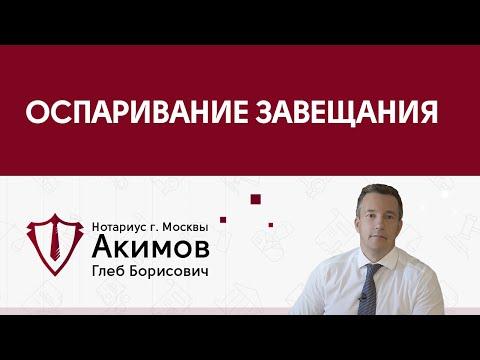Нотариус Акимов Глеб Борисович — Оспаривание завещания