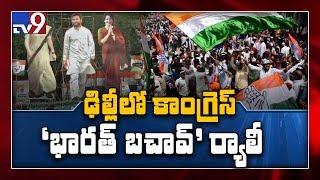 Bharat Bachao Rally: Sonia, Rahul, Manmohan to headline Congand#39;s protest on CAA