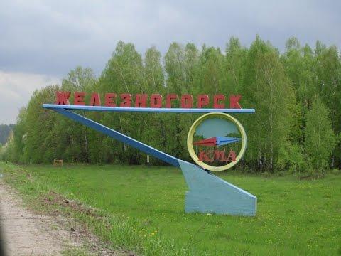 курская область город железногорск знакомства