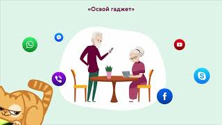 IX выпуск. Освой гаджет. Яндекс-карты