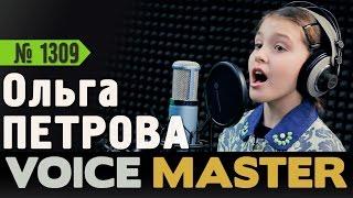 Ольга Петрова - Золушка (И.Цветков)