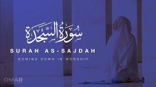 SURAH AS-SAJDAH 🕋  سورة السجدة -  تلاوة شجية