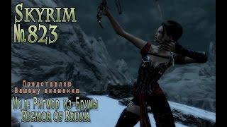 Skyrim s 823 Форт черный