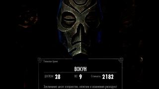 TESV:Skyrim.Где найти маску драконьего жреца Вокуна.
