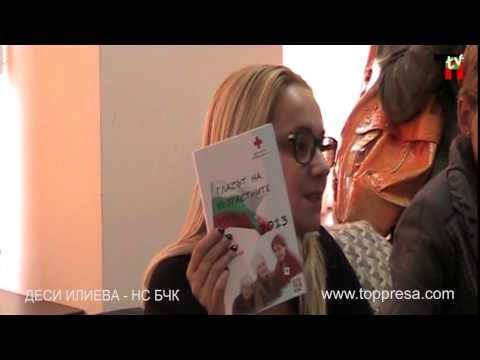 Босна и Херцеговина се учат на доброволчество от БЧК Гоце Делчев