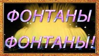 ★► #Фонтаны (#Fountains). Самые красивые #фонтаныМира. ★►(Мой блог http://lyubovgrosheva.ru/ Заказать слайд шоу из Ваших фотографий можно здесь: ▻е-майл: lyubovgrosheva@gmail.com skype : ilusha2009..., 2015-10-06T17:04:45.000Z)