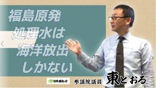 2021 02 24 福島原発処理水は海洋放出しかない 東徹(日本維新の会)