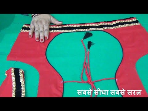 Deep गला बनाना सीखे  Deep Back Neck Blouse Cutting And Stitching In Hindi