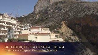 Квартира в Альтее для продажи рядом с яхт-клубом Luis Campomanes(, 2016-02-29T04:36:24.000Z)