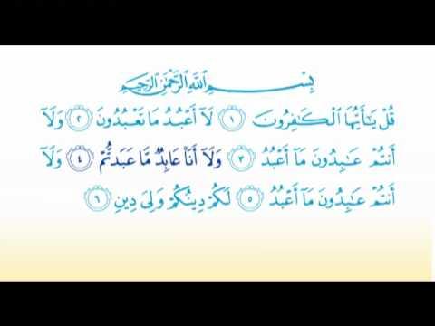 Surat Al-Kafiroon سورة الكافرون 109 - Children Memorise - kids Learning quran