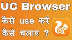 UC Browser Kaise Chalaye || UC Browser Kaise Use Karte Hain